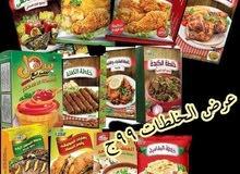 وصفات طبخ وحلويات وتوابل التوصيل مجاني