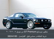 Wanted 2007-2009 mustang GT premium (manual gear) مطلوب