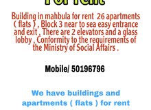 شقق للايجار -for rent apartments
