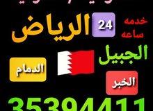 توصيل من البحرين الي السعوديه الدمام الرياض الكويت حسب الطلب خدمه 24ساعه