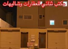شقة علوية للإجار بحي سلطانة