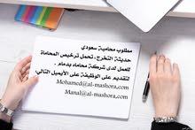 مطلوب محامية سعودية