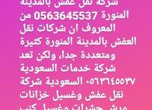 شركة تنظيف خزانات بالمدينة المنورة 0563645537