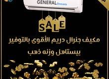 مكيف انفيرتر جنرال دريم اقل سعر جمله و مفرق