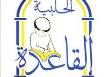 تأسيس القراءة والكتابة