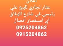 اعلان   عقار تجاري للبيع علي رئيسي في شارع الوفاق  اي استفسار اتصال 0925204862 0
