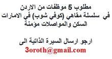 مطلوب موظفات ل سلسة مقاهي مشهورة في الامارات