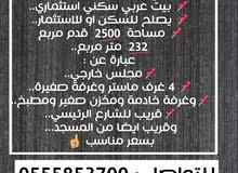 للبيع بيت عربي سكني استثماااااري في الشارقة أم خنور