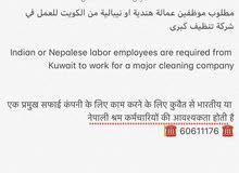 مطلوب عمالة هندية
