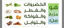 مكمل غذائي طبيعي