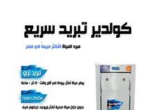 كولدير تبريد سريع تميمة رقم 1 في مصر