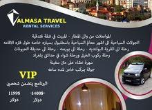 شركة الماسة للسياحة والسفر لتركيا