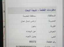 أرض للبيع في عين البيضاء عمان