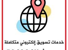 مطلوب شريك كويتي ممول لشركة تسويق إلكتروني Digital Marketing Solutions