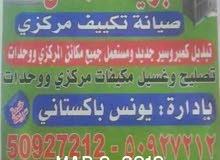 صيانة تكيف مركزي كويت