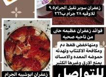 زعفران سوبر نقيل زعفران ابو شيبه