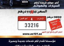 رقم مميز ابوظبي احجز الان وادفع اول الشهر