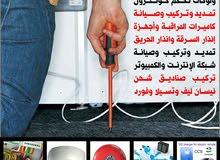 صيانة جميع اعمل الكهرباء