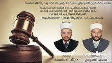 محامي شرعي