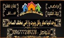 ارض 4 لبن حر للبيع قريب من كل الخدمات للمعاينه ت 772189228