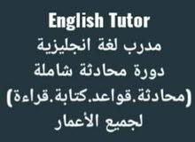 مدرس لغة انجليزية خبرة طويلة