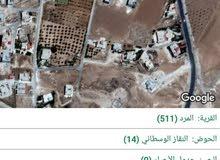 ارض للبيع في المرج بمساحه 750م2