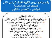 الطالب المتميز لدروس التقوية بولاية صحار بمنطقة عوتب