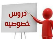 مدرس خصوصي رياضيات ومتابعات بجدة خبرة 0542846544