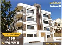 apartment for sale in Amman- Al Gardens