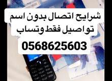 شرايح اتصال بدون اسم للبيع