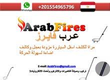 عرب فايرز مراة للكشف اسفل السيارة كوتفوي  للبيع