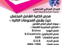 المركز العراقي التخصصي الطبي