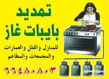 تمديد غاز مركزي الكويت