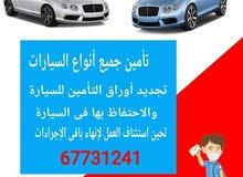 شركة الصفوة لتأمين السيارات