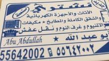 ابوعبدالله55642002 نشتري الأثاث المستعمل ونقل عفش