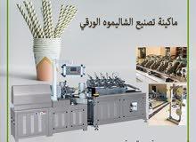 ماكينة تصنيع الشاليموه الورقي