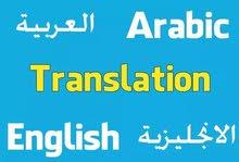 الترجمة من العربية إلى الانجليزية _ translation from arabic to english