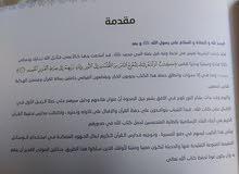 كتاب منهج القلاع السبع لحفظ القرآن الكريم ممتاز