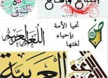 معلم للغة العربية خبرة كبيرة جدا فى التدريس بالطرق الحديثة خبرة كبيرة في تبسيط ا