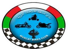 يرغب نادي مسقط للدراجات النارية عن رغبته بضم 16 دراج محترف