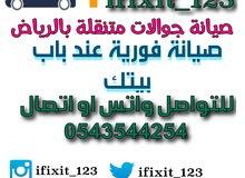 صيانة جوالات متنقلة بالرياض ifixit_123