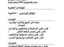 مصري ابحث عن عمل في مجال تركيب السيراميك والرخام