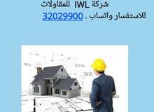 شركة IWL للمقاولات