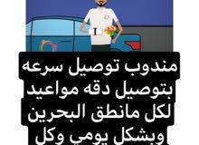 مندوب توصيل داخل البحرين