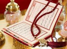 دار الامام ابن الجزرى لتحفيظ القرآن الكريم