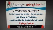 معلم لغة عربية وإسلامية وقرآن كريم وخبير تعليم القراءة والكتابة بطريقة نور البيا