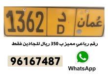 رقم رباعي مميز 1362د ب 350 ريال للجادين فقط التواصل ع الوتس