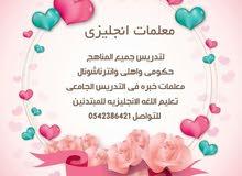 مدرسات انجليزي بالرياض 0542386421