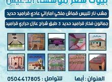 بيوت شعر مشب نار تلبيس قماش معلكى اماراتى عادى موسسةالدغيش