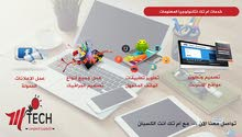 تصميم وبرمجة المواقع الالكترونية وتطبيقات الهاتف